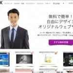 無料で利用できるwebサイト制作サービスをまとめてみる。