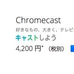 【購入レポ】chromecastを購入して1ヶ月経過しました