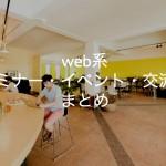【保存版】web系セミナー&イベント&交流会情報まとめ