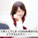 AamazonのKindle書籍を間違えて購入してしまった際のキャンセル方法