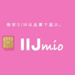 【裏技アリ】Y!mobile(ワイモバイル)Nexus5から格安sim(IIJmio)に乗り換えレポート☆