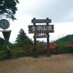 【登山/山登り】夫婦で金剛山へ登ってきました。